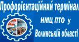 Профорієнтаційний термінал Навчально-методичного центру професійно-технічної освіти у Волинській області